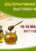 «Альтернативная медицина 2017» в «Киевский городской Дом природы»