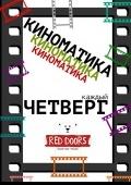 «Киноматика» в «Red Doors Bar»