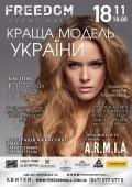 «Лучшая модель Украины 2017»