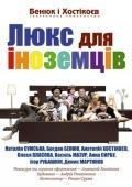 «Люкс для иностранцев» в театре им. Леси Украинки