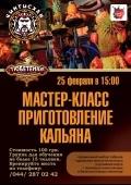 «Мастер-класс по приготовлению кальяна» в ресторане «Тюбетейка на Тарасовской»