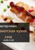 «Паназиатская кухня»
