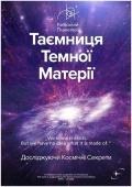 «Тайна темной материи» в Киевском Планетарии