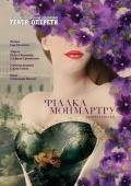 «Фиалка Монмартра» в театре «Оперетта»