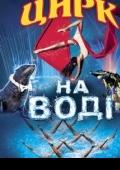 «Цирк на воде» в «Национальном Цирке Украины»