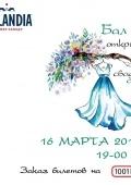 «IV Бал открытия свадебного сезона» в «Freedom»