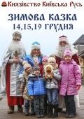 Шоу «Зимняя сказка»