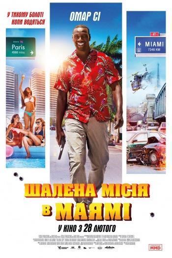 Фільм Безумная миссия в Майами