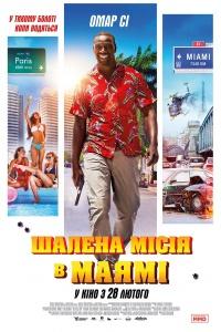Фильм Безумная миссия в Майами