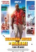 Безумная миссия в Майами