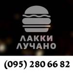 Бургер - бар «Лакки Лучано»