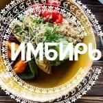 Вегетарианское кафе «Имбирь»