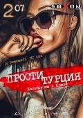 Вечеринка «ПростиТурция. Каникулы в Киеве» в клубе «Saxon»