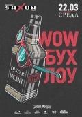 Вечеринка «WOW Бухлоу. Весенний разлив» в клубе «Saxon»