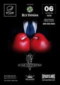 Вечер бокса «Вся Украина» в клубе «DLux»