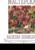 Выставка «Король цветов»