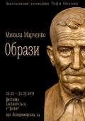Выставка произведений Николая Марченко «Образы»