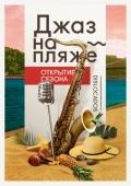 Джаз на Пляже - Открытие сезона на ЮБК