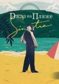 Джаз на Пляже — Sinatra