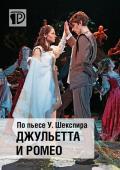 Спектакль «Джульетта и Ромео»