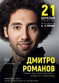 Концерт Дмитро Романов «Нове та краще»