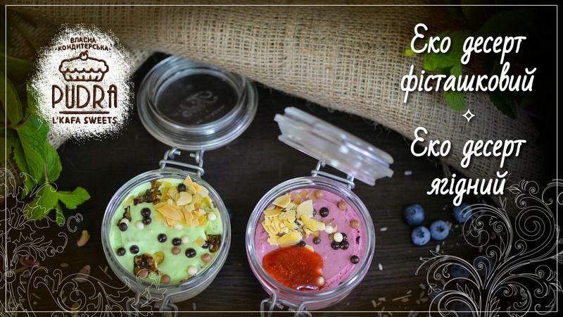 Новое «Меню десертов» в сети ресторанов «L'Kafa Cafe»