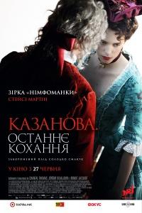 Фильм Казанова. Последняя любовь
