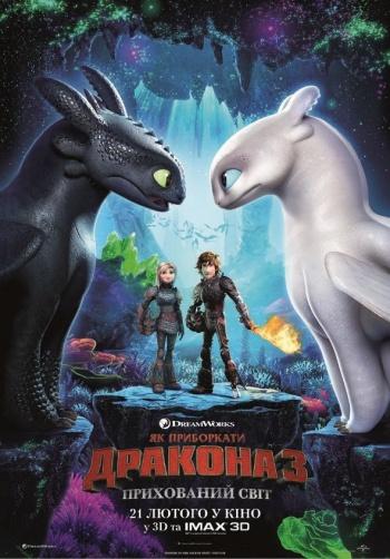 Фільм Как приручить дракона 3: Скрытый мир