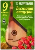 Капелла бандуристов «Весенний концерт»