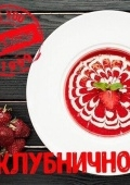 Клубничное меню в ресторане «Дежавю»