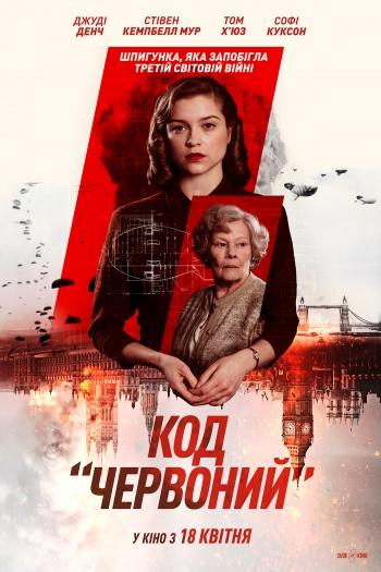 Фильм Код «Красный»
