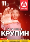 Концерт «Миши Крупина» в «Arena Entertainment»