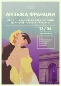 Концерт «Музыка Франции» в «Доме Офицеров»