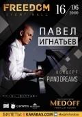 Концерт «Павел Игнатьев» в «Freedom»