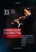 Концерт «Свидание с классикой» в «Доме Актеров»