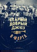 Концерт «Старый Добрый Джаз. Новая Программа» в «Доме Кино»