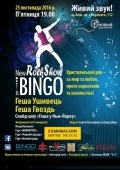 Концерт «New Rock Show» в клубе «Bingo»