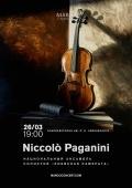 Концерт «Niccolò Paganini» в «Консерватории им. Чайковского»