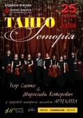 Концерт «Tango Story» в «Доме Ученых»