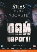 Концерт группы «Дай Дарогу» в клубе «Atlas»