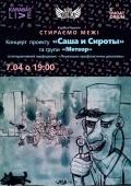 Концерт проекта «Саша и Сироты» в «Галерее Educatorium»