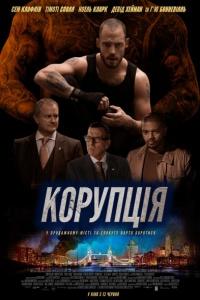Фильм Коррупция