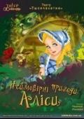 Представление «Невероятные приключения Алисы» в «Центральный дом художника»