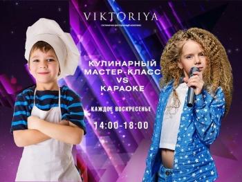 Кулинарный мастер-класс и караоке в гостинично-ресторанном комплексе «Viktoriya»