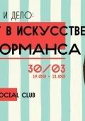 Лекция-дискуссия «Текст в искусстве перформанса» во «FRAT social club»