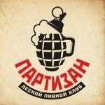 Пивной клуб «Партизан»