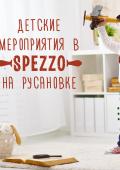 Летние выходные с детьми в «Spezzo»