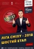 Лига смеха 2018: Шестой этап