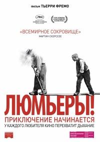 Фильм Люмьеры!