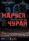 Маруся Чурай в театре «Оперетты»